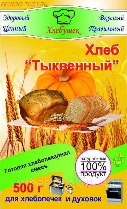 Смесь для выпечки  хлеб Тыквенный  500гр.