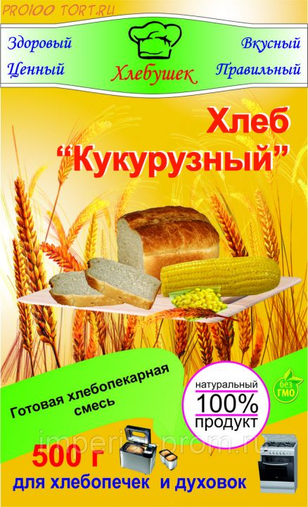 Смесь для выпечки хлеб Кукурузный 500гр.