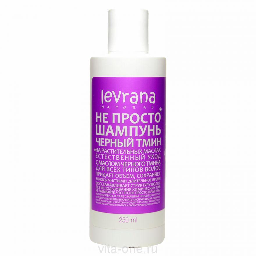 Не просто шампунь Чёрный тмин Levrana (Леврана) 250 мл