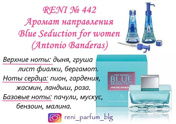 духи Reni № 442