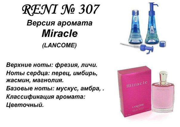 духи Reni № 307