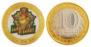 10 РУБЛЕЙ,100 ЛЕТ ПОГРАНИЧНОЙ СЛУЖБЕ - БЫВШИХ НЕ БЫВАЕТ, цветная эмаль с гравировкой