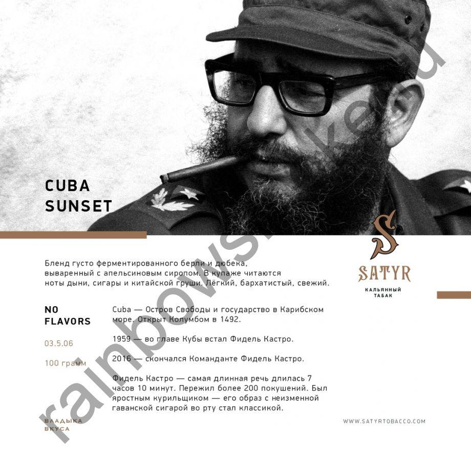 Satyr No Flawors 100 гр - Cuba Sunset (Куба Сансет)