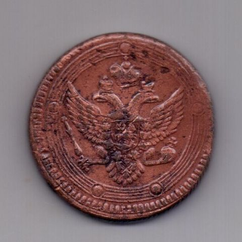 5 копеек 1803 года XF