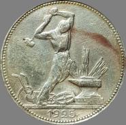 50 КОПЕЕК СССР (полтинник) 1925г, ПЛ, СЕРЕБРО, состояние, #1-62
