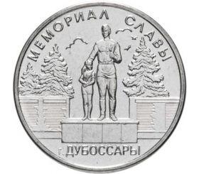 Мемориал Славы в г.Дубоссары  1 рубль Приднестровье 2019
