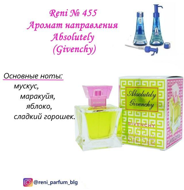 духи Reni № 455