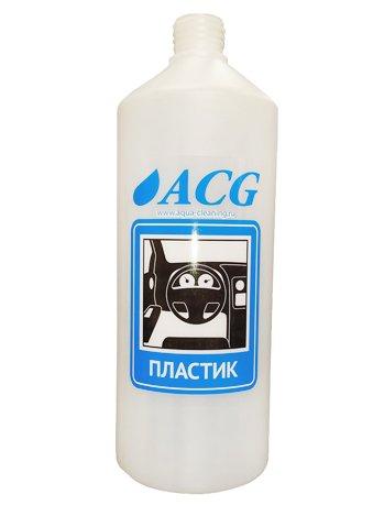 Бутылка для распылителя (пенокомплекта) БЕСКОНТАКТ/ВОСК/ПЛАСТИК 1л