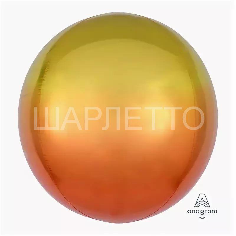 Сфера ОМБРЕ Желтый-оранжевый