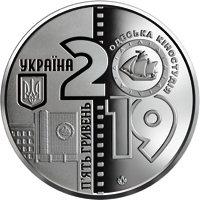 100 лет Одесской киностудии 5 гривен Украина 2019