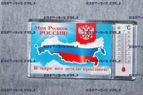 Магнит-термометр Моя Родина Россия