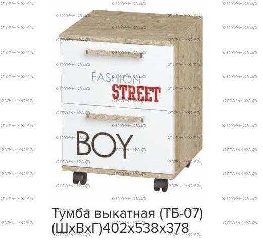 Тумба выкатная Сенди ТБ-07 Street Boy BTS (402х378х538)