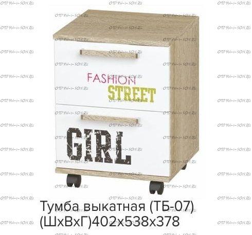 Тумба выкатная Сенди ТБ-07 Street Girl BTS (402х378х538)