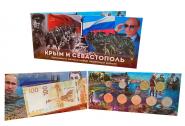 """НАБОР 9 МОНЕТ + БАНКНОТА """"КРЫМСКИЙ ПОЛУОСТРОВ"""""""