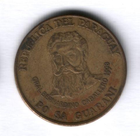 500 гуарани 1998 года Парагвай