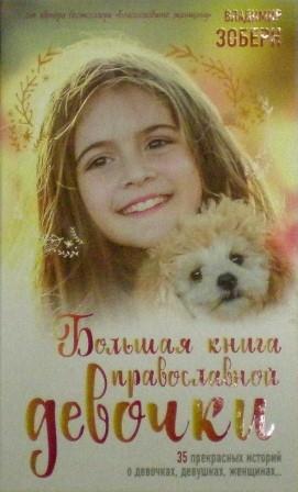 Большая книга православной девочки