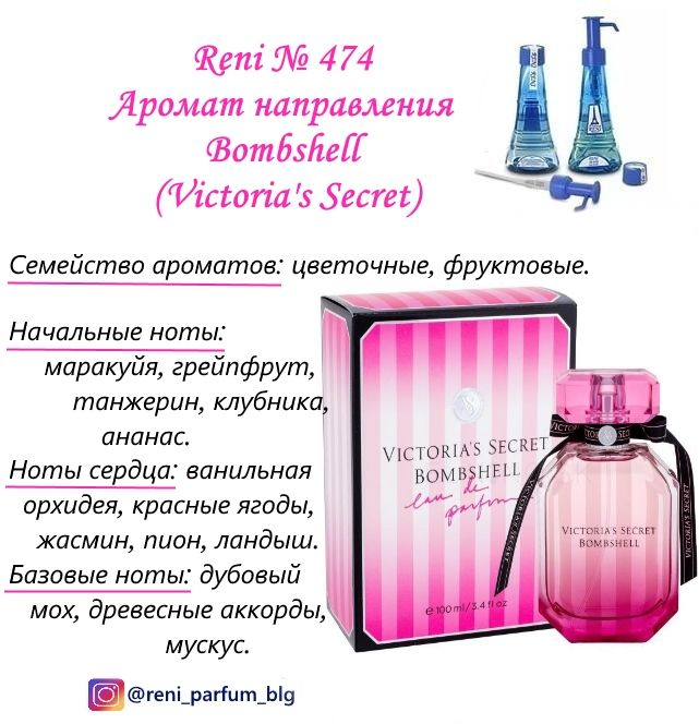 духи Reni № 474