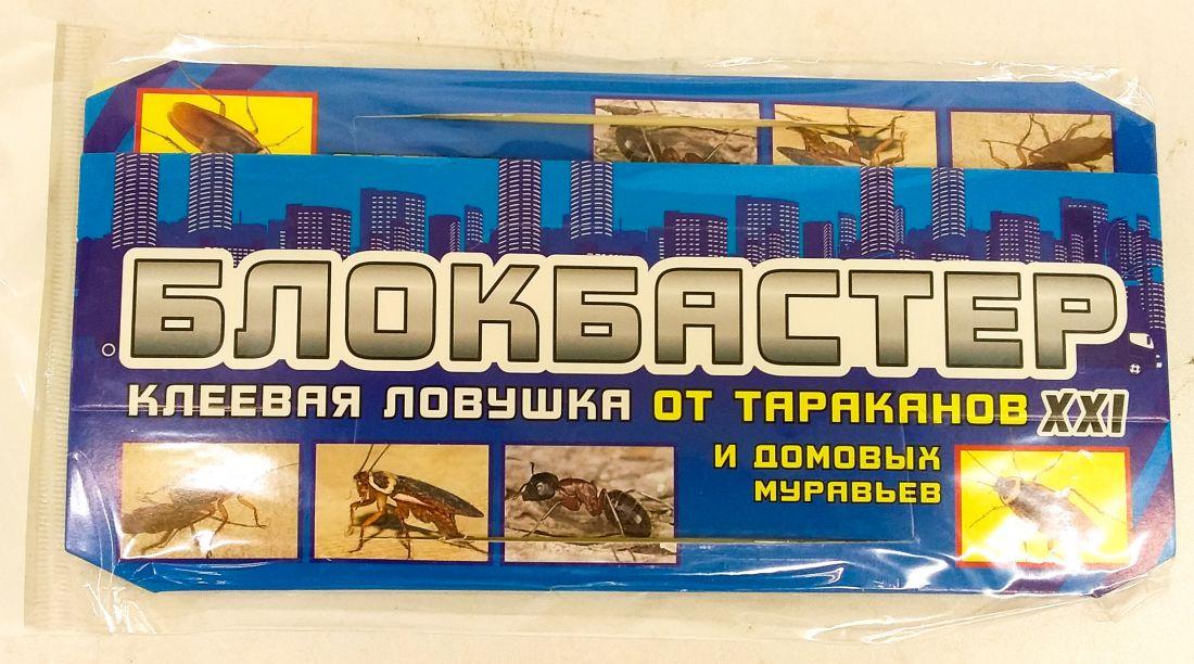 Ловушка клеевая БЛОКБАСТЕР от тараканов и домовых муравьев