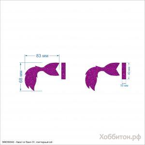 Вырубка ''Бант-31 - 6 см, хвост, набор 2 комплекта'' , глиттерный фоамиран 2 мм (1уп = 5наборов)