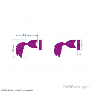 `Вырубка ''Бант-31 - 6 см, хвост, набор 2 комплекта'' , глиттерный фоамиран 2 мм