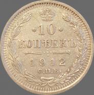 10 КОПЕЕК 1912, НИКОЛАЙ 2, СЕРЕБРО, ХОРОШАЯ