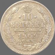 10 КОПЕЕК 1909, НИКОЛАЙ 2, СЕРЕБРО, ХОРОШАЯ