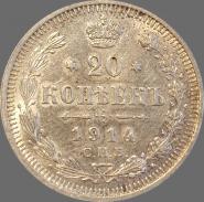 20 КОПЕЕК 1914, НИКОЛАЙ 2, СЕРЕБРО, ХОРОШАЯ
