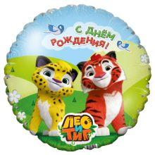 """Лео и Тиг,  С днем рождения, 18""""/ 46 см."""