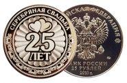 25 РУБЛЕЙ - 25 ЛЕТ СЕРЕБРЯНОЙ СВАДЬБЕ, ГРАВИРОВКА