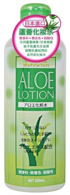 """Salad town"" ""Wakahada Monogatari"" Увлажняющий лосьон для кожи с алоэ 200 мл."