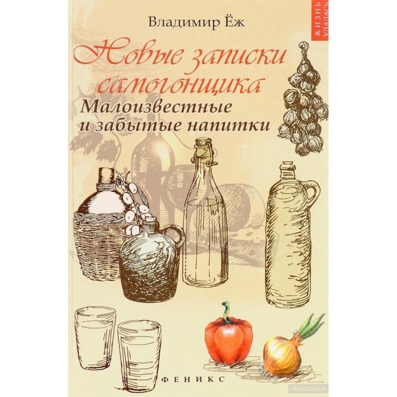 Книга «Новые записки самогонщика»