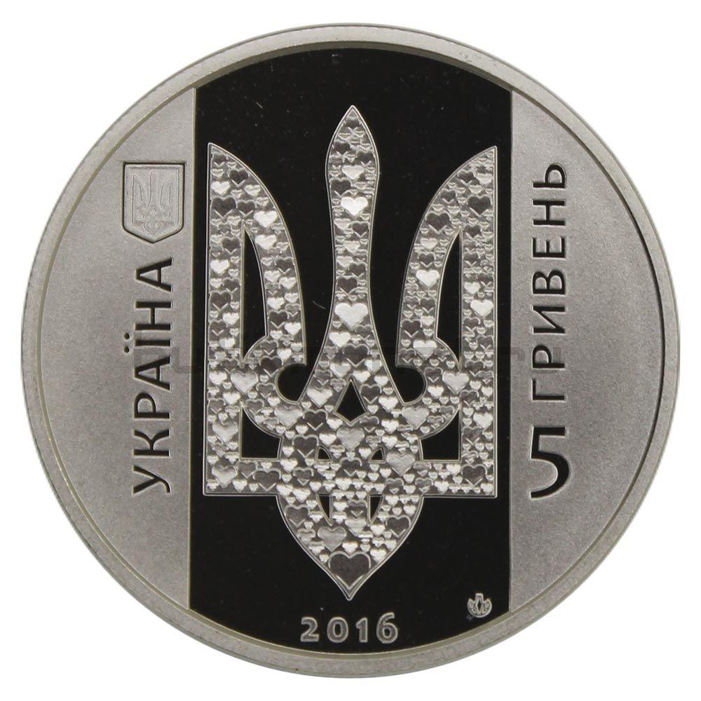 5 гривен 2016 Украина начинается с тебя