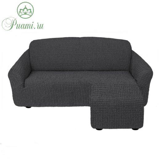 Чехол для углового дивана оттоманка без оборки  левый,темно серый