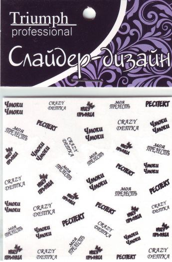 СЛАЙДЕР ТРИУМФ СЛОВА 2777