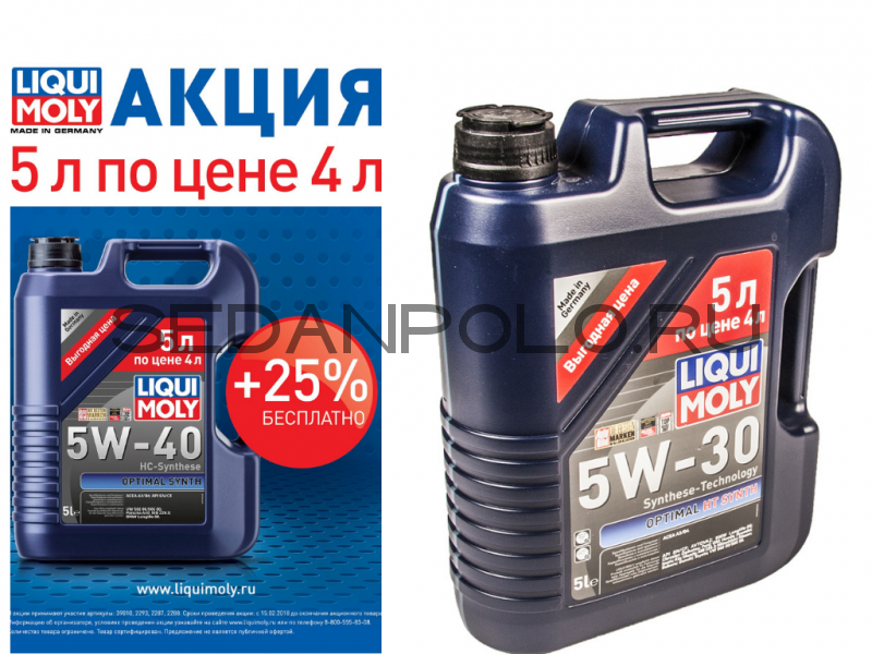Масло моторное LIQUI MOLY OPTIMAL HT SYNTH 5W-30 5L ACEA: A3/B4 API: CF/SN