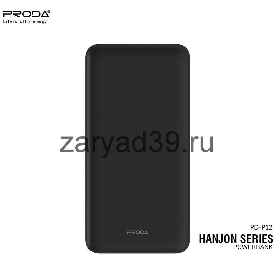 Внешний аккумуятор Proda Hanjon 10000 mah, PD-P12