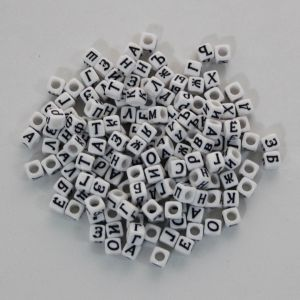"Бусины с буквами 6 мм, ""Русский алфавит"" (1уп = 20шт), Арт.БС1099"