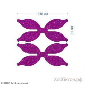 `Вырубка ''Бант-3 - 9 см, верх, набор 2 шт'' , глиттерный фоамиран 2 мм