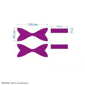 `Вырубка ''Бант-3 - 9 см, хвост, набор 2 комплекта'' , глиттерный фоамиран 2 мм