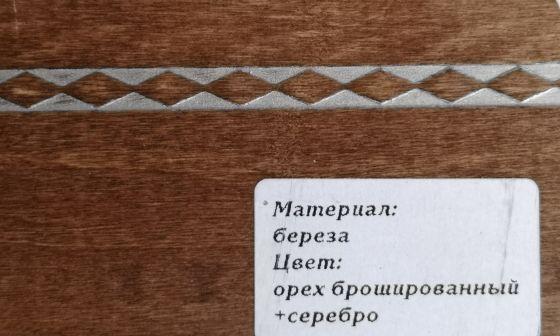 Орех Брошированный + серебро