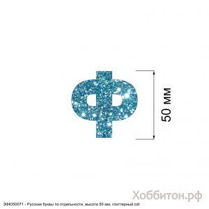 Вырубка ''Русская буква Ф, высота 50 мм, набор - 5 букв'' , глиттерный фоамиран 2 мм (1уп = 5наборов)