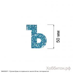 `Вырубка ''Русская буква Ъ, высота 50 мм, набор - 5 букв'' , глиттерный фоамиран 2 мм