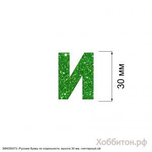 `Вырубка ''Русская буква И, высота 30 мм, набор - 5 букв'' , глиттерный фоамиран 2 мм
