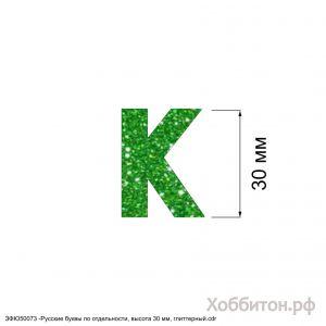 `Вырубка ''Русская буква К, высота 30 мм, набор - 5 букв'' , глиттерный фоамиран 2 мм