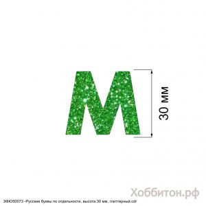 `Вырубка ''Русская буква М, высота 30 мм, набор - 5 букв'' , глиттерный фоамиран 2 мм