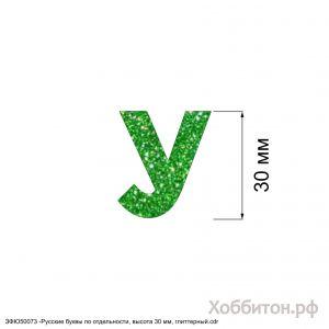 `Вырубка ''Русская буква У, высота 30 мм, набор - 5 букв'' , глиттерный фоамиран 2 мм