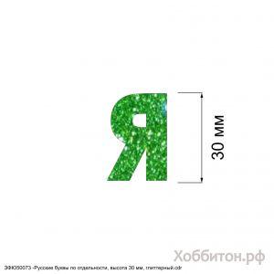 `Вырубка ''Русская буква Я, высота 30 мм, набор - 5 букв'' , глиттерный фоамиран 2 мм