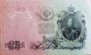 25 РУБЛЕЙ 1909 ГОДА. Шипов. ЕХ 785873, ХF, В КОЛЛЕКЦИЮ