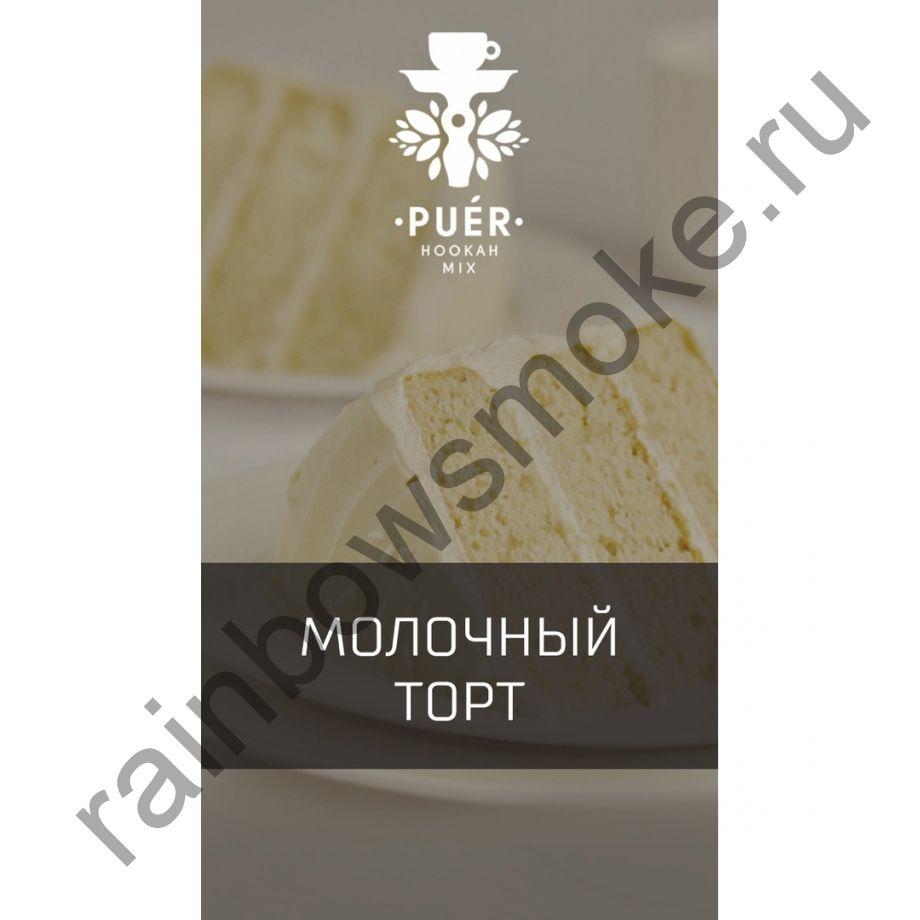 Смесь Puer 100 гр - Miracle Pie (Молочный Торт)