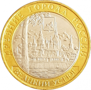 10 РУБЛЕЙ 2007 ГОДА - ВЕЛИКИЙ УСТЮГ ММД (МЕШКОВАЯ) UNC
